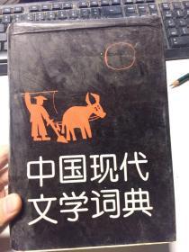 中国现代文学词典