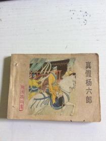 杨家将故事《真假杨六郎》(连环画)