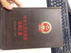 中华人民共和国法规汇编71