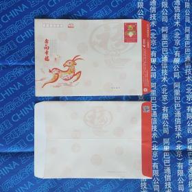 9元封邮资封 特大号,比A4纸大,长32厘米,宽23厘米