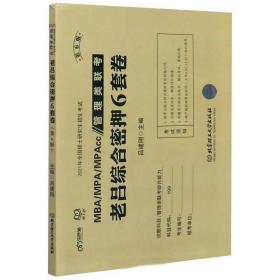MBA\\MPA\\MPAcc管理类联考老吕综合密押6套卷(第6版)/2021年全国硕士研究生招生考试