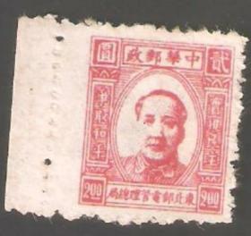 【北极光】解放区票-中华邮政-东北邮政管理总局-毛泽东像2圆-带边新邮票-区票专题收藏-实物扫描