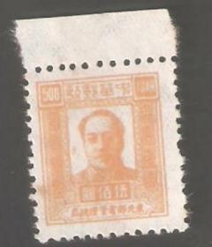 【北极光】解放区票-中华邮政-东北邮政管理局-毛泽东像500圆-带边 新邮票-区票专题收藏-实物扫描
