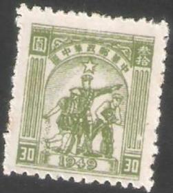 【北极光】解放区票-中华邮政-工农兵图30圆-新邮票-区票专题收藏-实物扫描