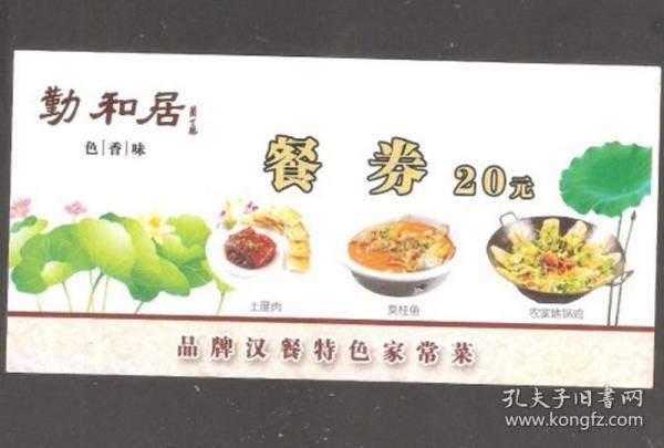 【北极光】新疆布尔津景区-餐券收藏品-门票专票专题收藏品-实物拍摄