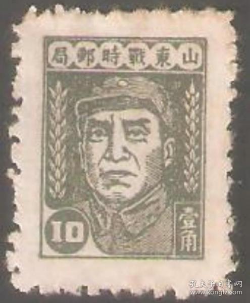 【北极光】解放区票-山东战时邮局-朱德像-1角(新邮票)-专题收藏-实物扫描