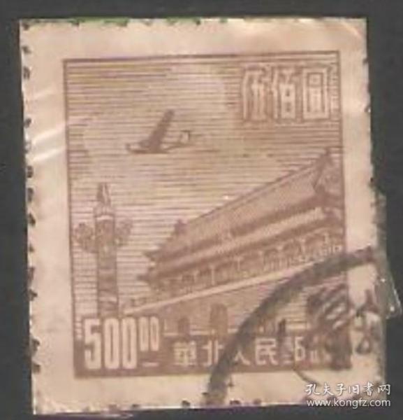 【北极光】解放区票-华北人民邮政-普票天安门图-面值500元(信销邮票)-专题收藏-实物扫描