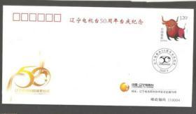 【北极光】辽宁电视台50周年台庆纪念封-全新封-牛专题收藏-实物扫描