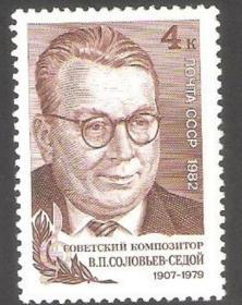 【北极光】外国早期-苏联邮票-著名人物-全新邮票-人物专题收藏-实物拍摄