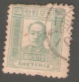 【北极光】解放区票-中华邮政-东北邮政管理总局-毛泽东像1500圆-信销邮票-区票专题收藏-实物扫描