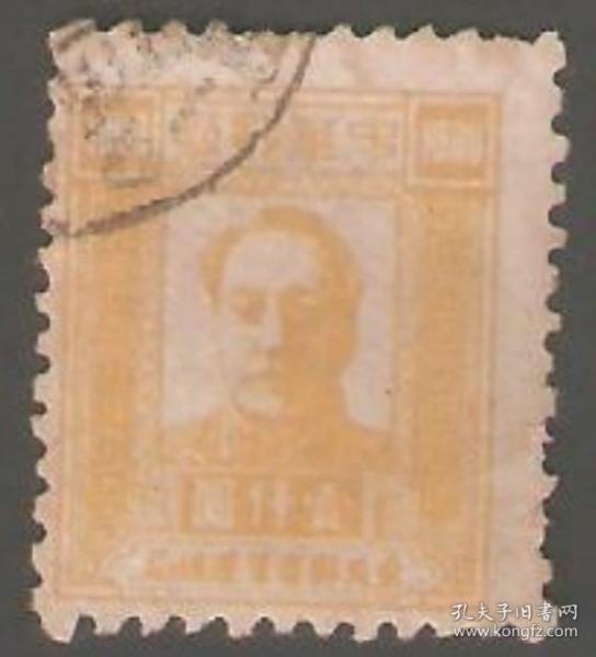 【北极光】解放区票-中华邮政-东北邮政管理总局-毛泽东像1000圆-信销邮票-区票专题收藏-实物扫描