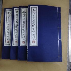 乾隆甲戌脂砚斋重评石头记(线装全四册)