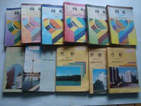 九年义务教育三年制初级中学教科书 语文 第1—6册 +几何1.2册+代数1(上下)2册 11本合售