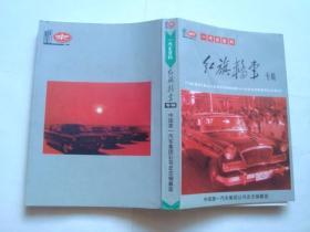 红旗轿车专辑 ,一汽史资料 有彩图