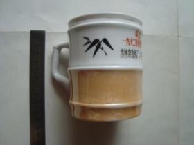 竹 杯(瓷)(奖给1972年度先进生产者)