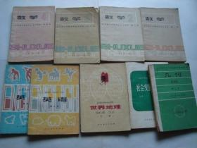 全日制十年制学校高中课本(试用本)《数学》(1-4)册 +几何 第二册+世界地理(下)+社会发展简史(上下)+英语(第三册 、第四册)10本合售