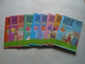 我爱读·新体验英语阅读(七年级)(2--10册)9本合售 缺第1册
