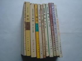 高级中学课本:物理(第二册)、立体几何(全一册 甲种本)、立体几何(全一册 乙种本)语文第六册、语文第六册(必修)、语文第四册、英语第二册、英语第三册、世界近代史(上下 必修)、中国古代史(选修)