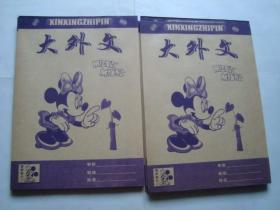大外文 作业本 全新 双面格(正反面都能用) 大16开 米老鼠封面 9本合售