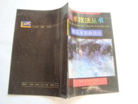 钢笔水彩画技法 (美术技法丛书)
