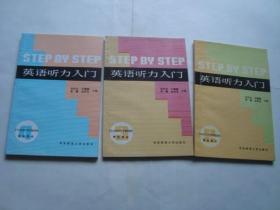 Step by Step 英语听力入门---学生用书2.3.4(3本合售)  张民伦 等