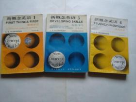 新概念英语 英汉对照 :1 看图学话、3 发展技巧、4 流利英语(3本合售)
