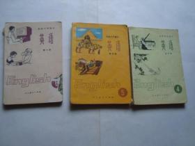 初级中学课本 英语 第 4.5.6册  (3本合售)