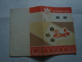 真菌 自然科学丛书