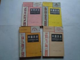 中国历史 第1一3+世界历史全一册  初级中学课本
