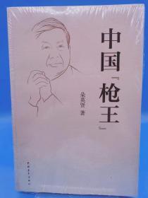 中国枪王【未拆封 品相佳】9787500699149