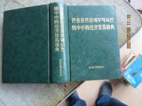 韩中中韩经济贸易辞典