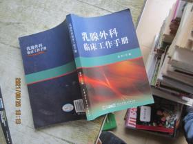 乳腺外科临床工作手册
