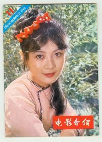 《电影介绍》1980年11月号