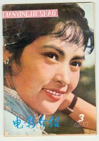 《电影介绍》1980年3月号