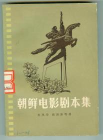 《朝鲜电影剧本集》