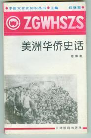 小32开《美洲华侨史话》