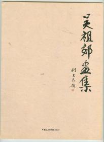 大16开彩印著名画家签赠本《吴祖郊画集》
