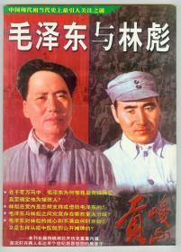16开党史文苑特刊《毛泽东与林彪》