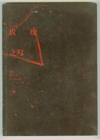 大16开长篇小说《十字弓:玫瑰之刃》