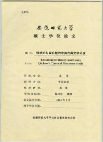 大16开安徽师范大学硕士学位论文《情感论与梁启超的中国古典文学研究》