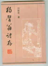 大32开作者签赠本《独臂翁诗存》仅印0.1万册