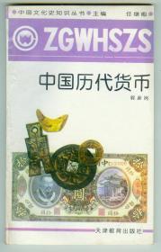 小32开《中国历代货币》