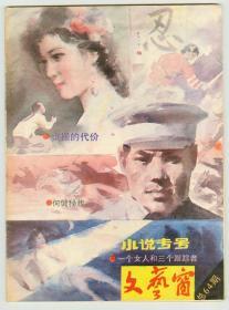 16开《文艺窗》(小说专号总64期)1988年第3期