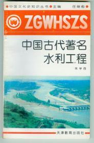 小32开《中国古代著名水利工程》