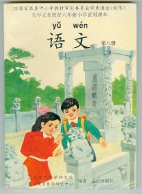 大32开九年义务教育六年制小学试用课本《语文》(第八册)
