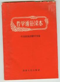 少见芜湖版《哲学通俗读本》