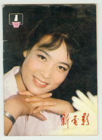 《新电影》1981年第1期