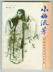 作者签赠本《小梅流芳》照片15幅仅印0.1万册
