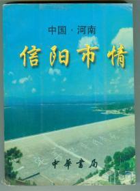 中国河南《信阳市情》特厚多图片仅印0.2万册
