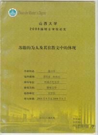 大16开山西大学2008届硕士学位论文《苏辙的为人及其在散文中的体现》